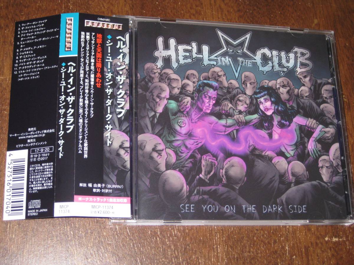 HELL IN THE CLUB ヘル・イン・ザ・クラブ/ SEE YOU ON THE DARK SIDE シー・ユ・オン・ザ・ダーク・サイド 国内帯有 ほぼ新品