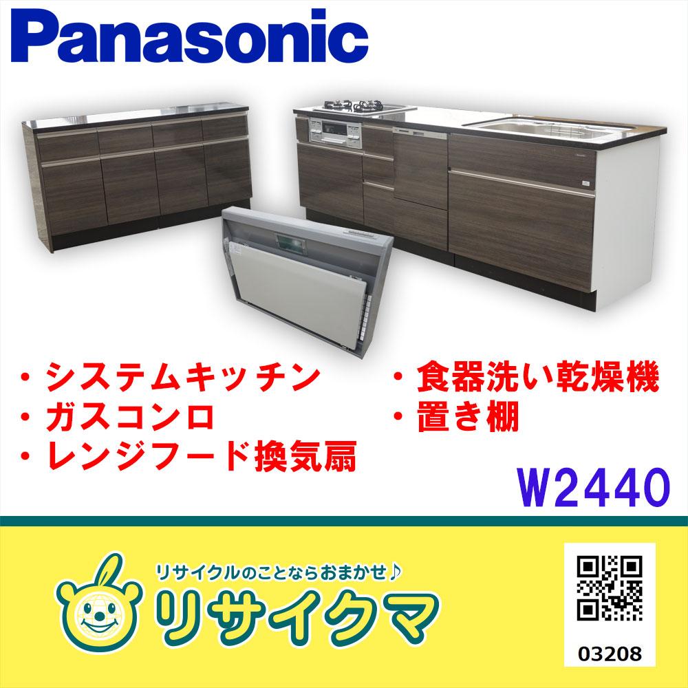 M▽タカラスタンダード システムキッチン ガスコンロ レンジフード 食器洗い乾燥機 W2440 (03208)_画像1