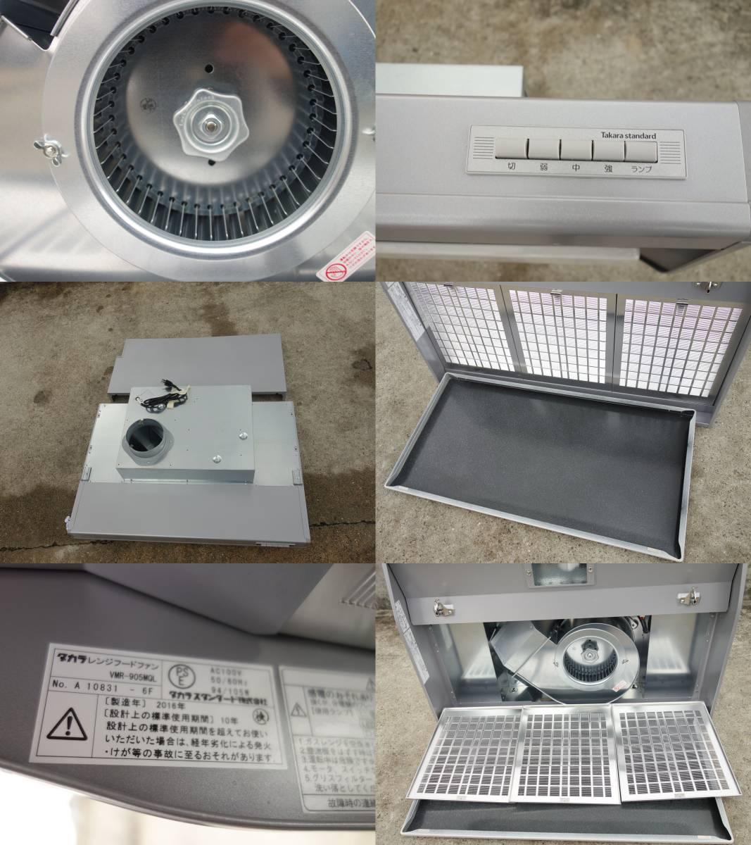 M▽タカラスタンダード システムキッチン ガスコンロ レンジフード 食器洗い乾燥機 W2440 (03208)_画像5