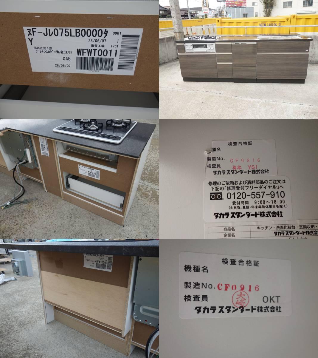 M▽タカラスタンダード システムキッチン ガスコンロ レンジフード 食器洗い乾燥機 W2440 (03208)_画像6