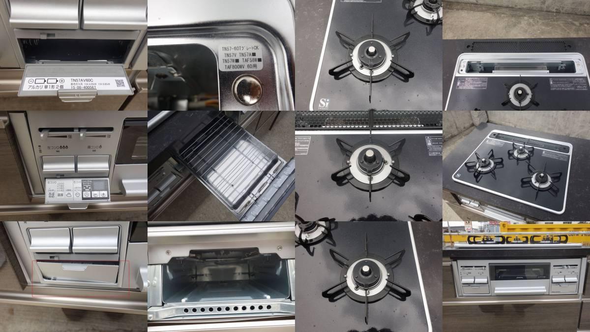 M▽タカラスタンダード システムキッチン ガスコンロ レンジフード 食器洗い乾燥機 W2440 (03208)_画像4