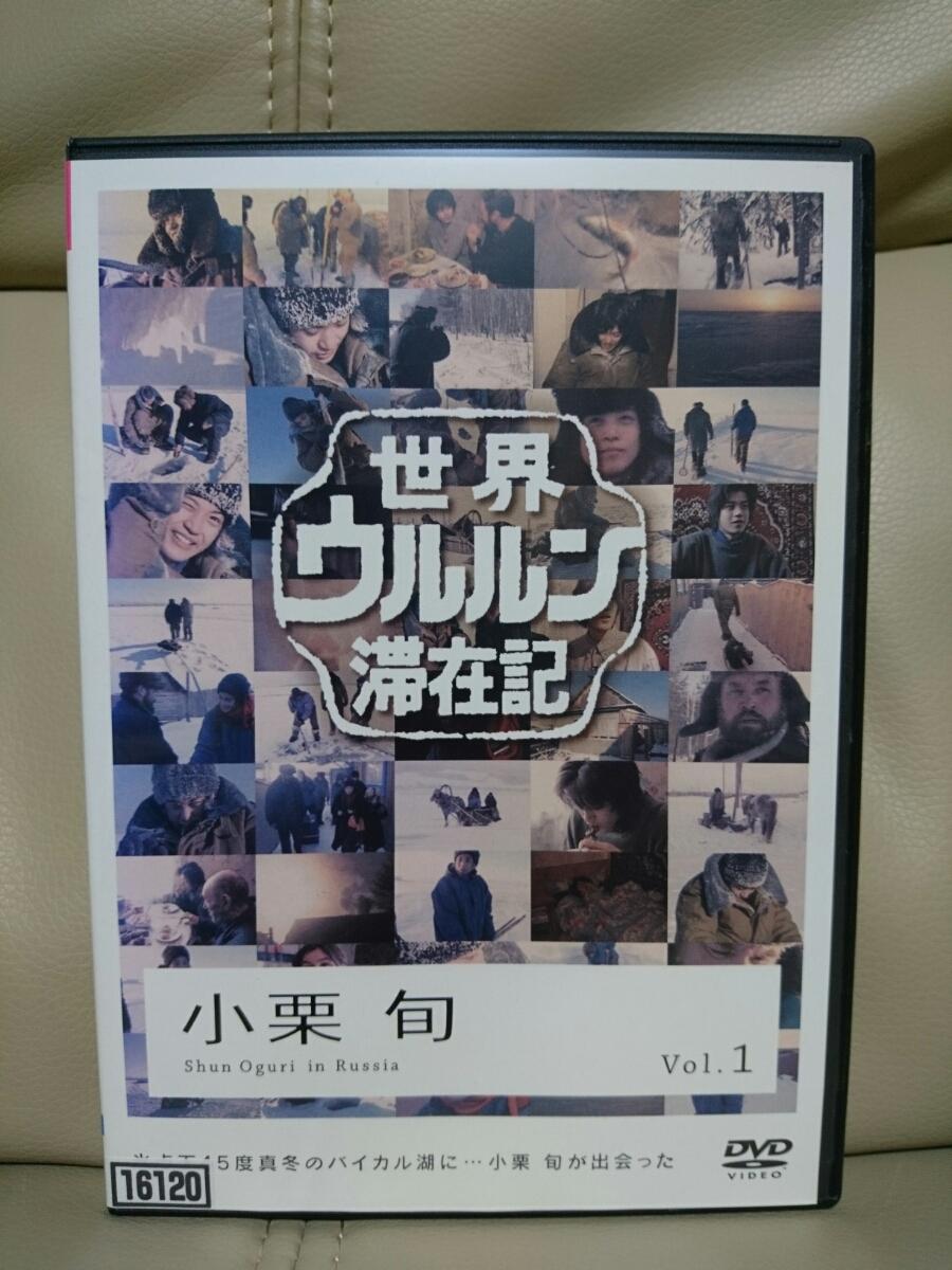 世界ウルルン滞在記 DVD/小栗旬 グッズの画像
