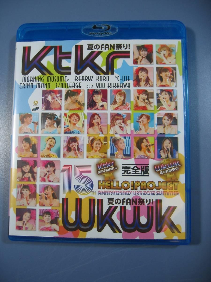 Blu-ray HELLO!PROJECT夏のFAN祭り2012 完全版 中古