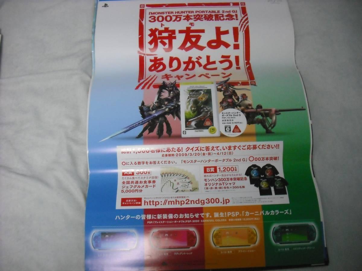 モンスターハンターポータブル 2nd G  キャンペーン告知ポスター 中古品・送料は別途です。