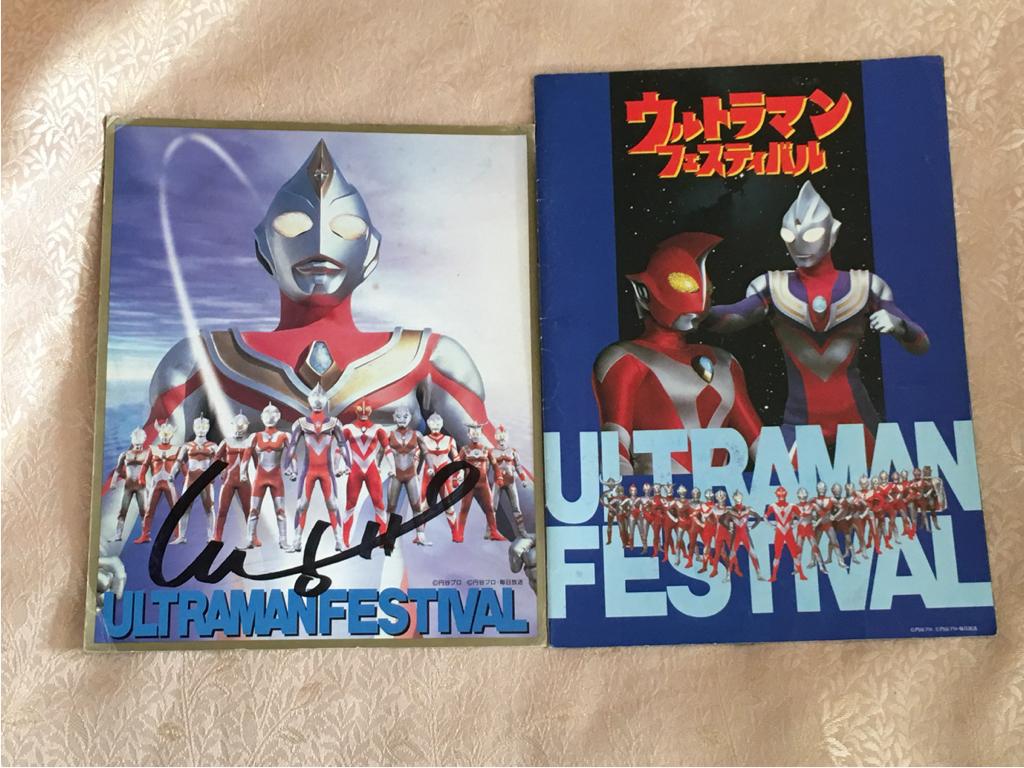 ウルトラマン フェスティバル パンフレット