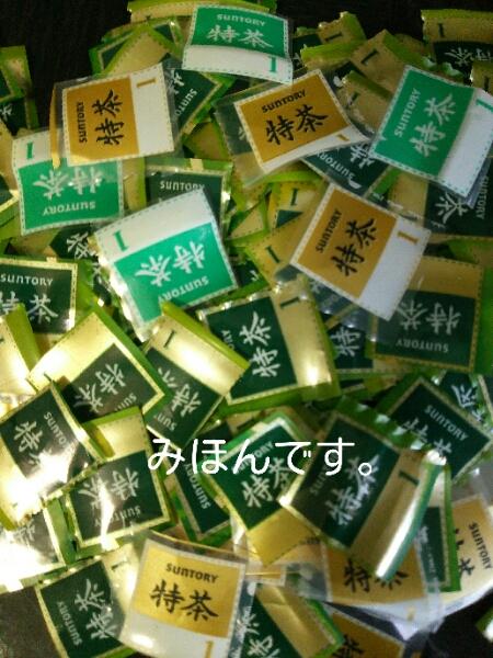 ◆サントリー◆特茶キャッシュバックマイレージキャンペーン◆特茶ポイント150ポイント◆_画像2