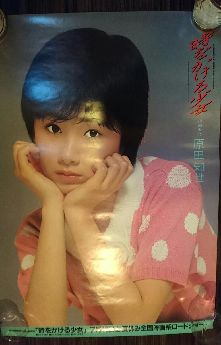 原田知世 時をかける少女 告知ポスター サヨナラCOLOR B1ポスター 他 3枚セット送料込み