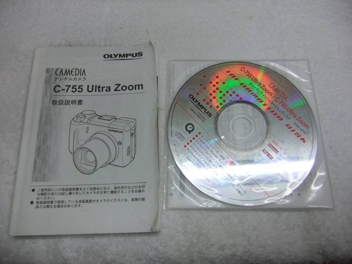 OLYMPUS オリンパス キャメディア C-755UZ 使用説明書 CD付 送料164円