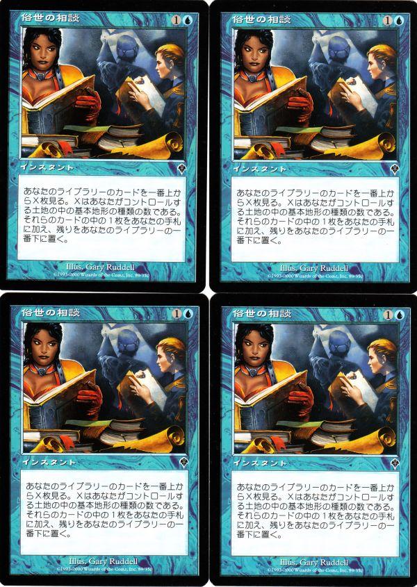 INV 俗世の相談/Worldly Counsel 日本語4枚セット_画像1