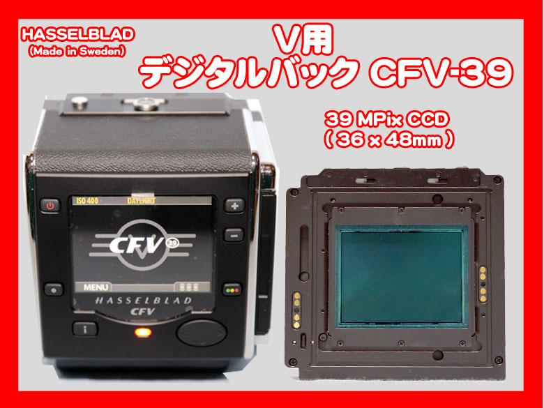 HASSELBLAD V用 デジタルバック CFV-39 (3900万画素) 可動新同品 金属センサーカバー他付属品 取説関連入りSDカード 元箱付