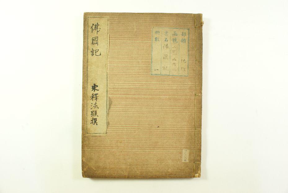■佛国記・西域記 法顕・宋雲撰 唐本 抄本 渡邊千秋旧蔵