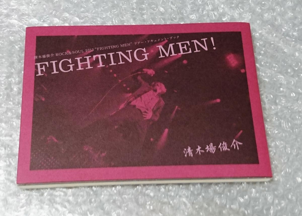 清木場俊介/FIGHTING MEN! ツアー・ドキュメント・ブック ライブグッズの画像