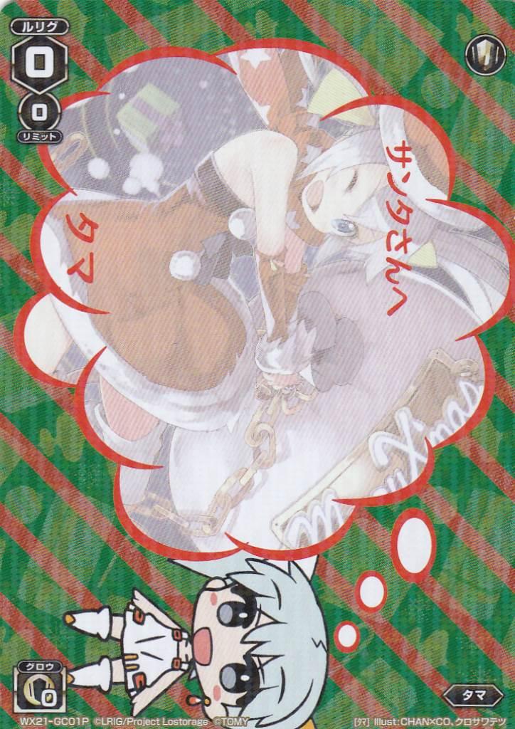 即決◎WIXOSS タマ サンタさんへ 挨拶カード WX21-GC01P 1枚_画像1