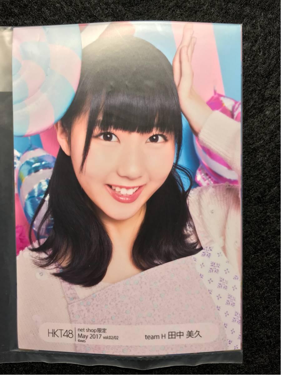 田中美久 HKT48 net shop限定 個別生写真 May 2017 vol.02/02 月間 5月度 (検 11月のアンクレット ライブグッズの画像