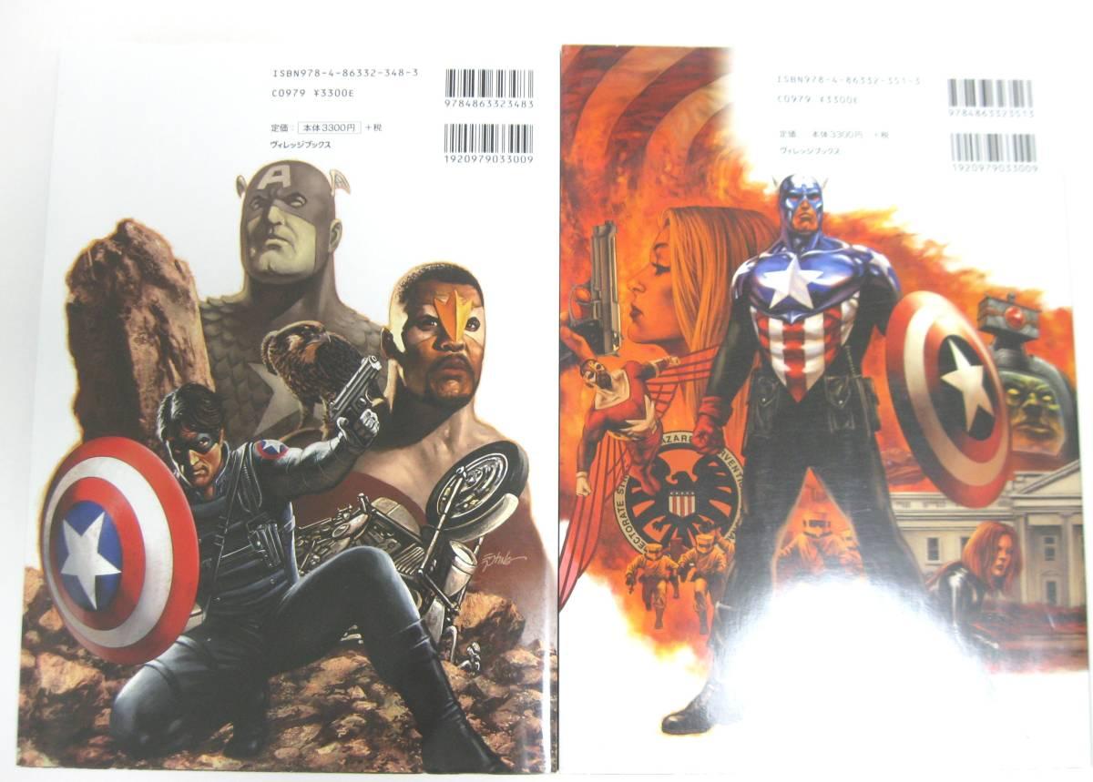 デス・オブ・キャプテン・アメリカ:2冊セット(MARVEL)_画像2