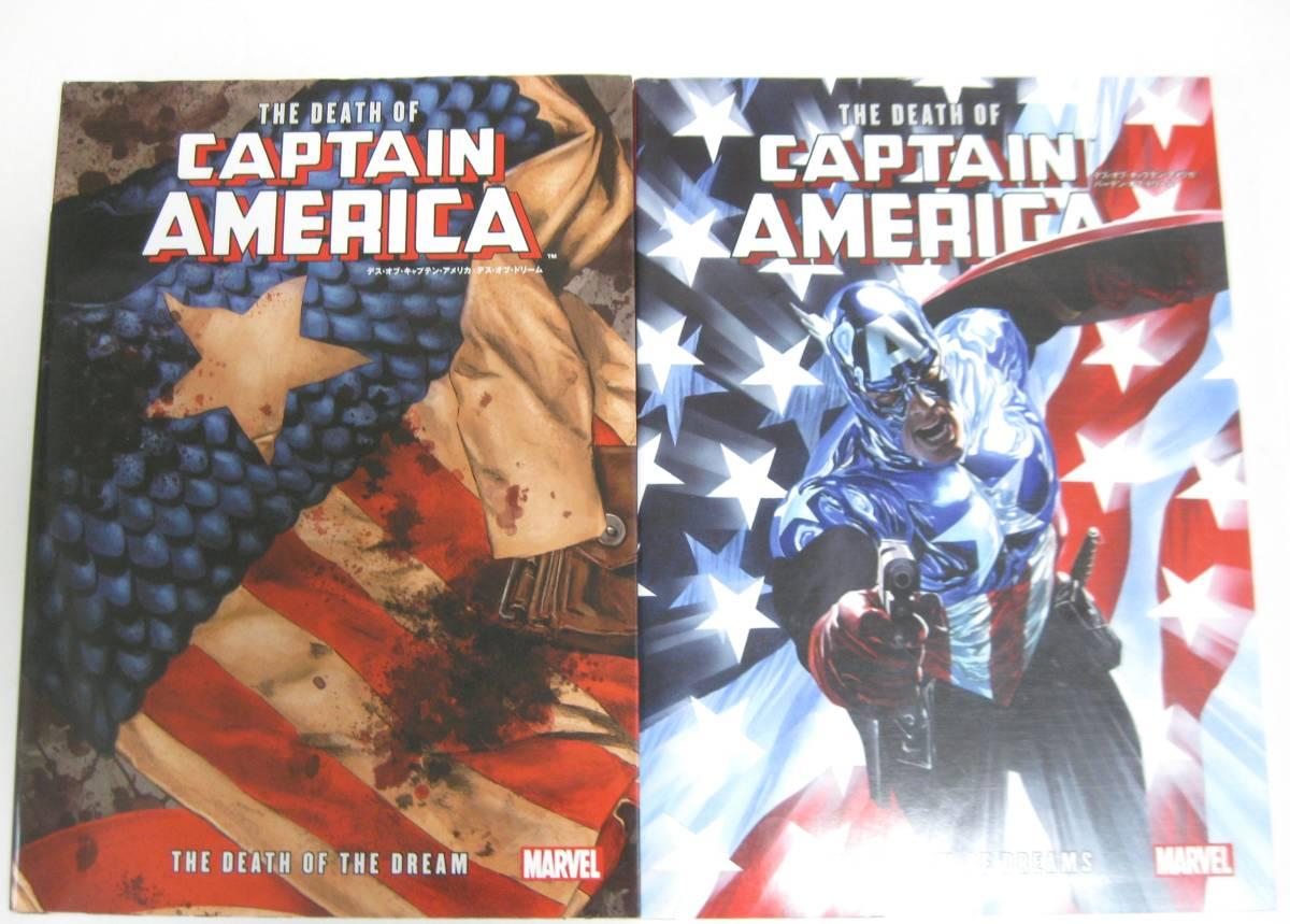 デス・オブ・キャプテン・アメリカ:2冊セット(MARVEL)