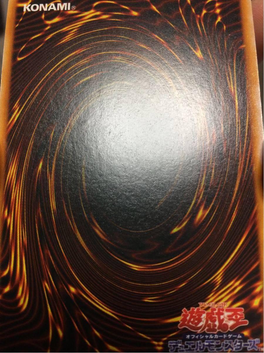 遊戯王 トライホーン・ドラゴン(ウルトラ)初期 大会限定 美品_画像3