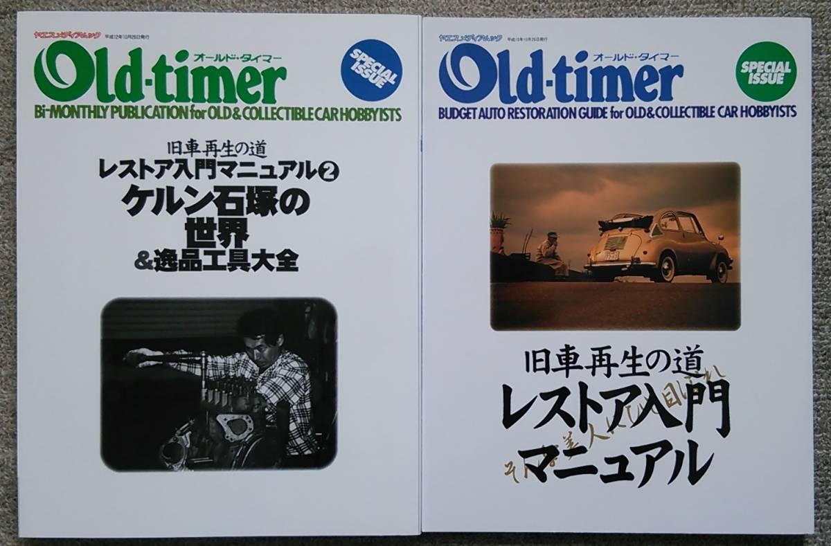 ■オールドタイマーSPECIAL ISSUE レストア入門マニュアル・〃2の2冊