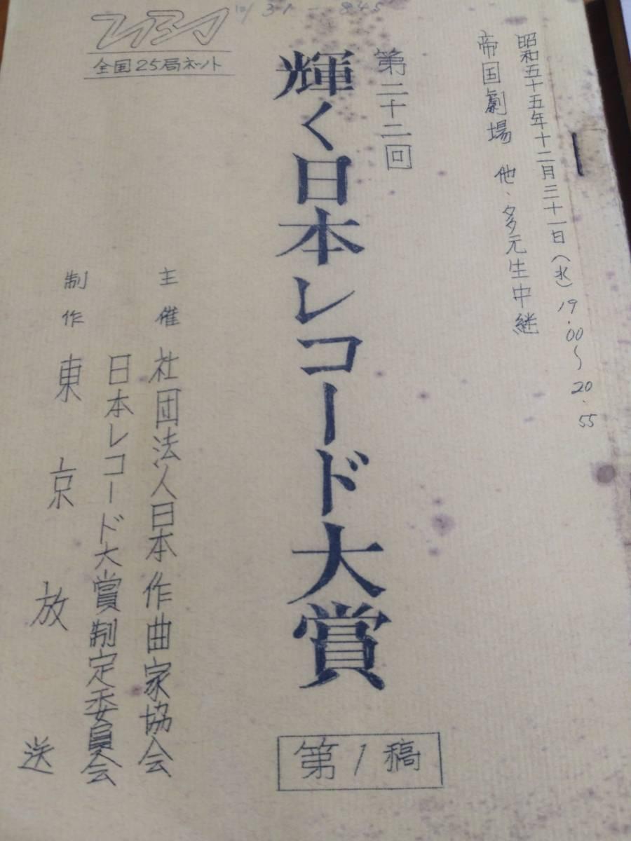 日本レコード大賞 台本