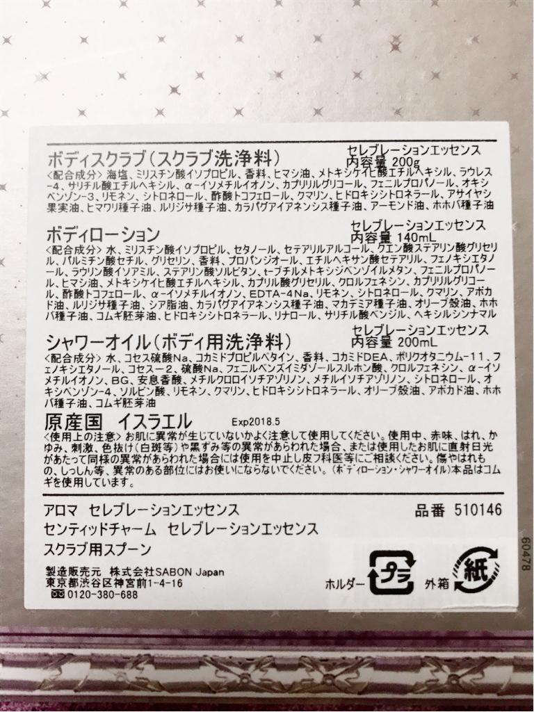 SABON 新品 セレブレーションエッセンス サボン 限定 クリスマスコフレ_画像3