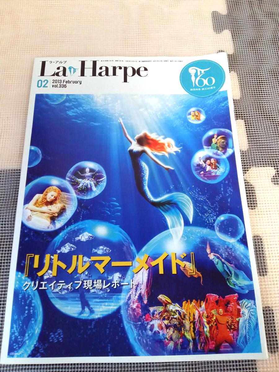 USED 劇団四季 会報誌「ラ・アルプ」 2013年2月号 リトルマーメイド/昭和の歴史三部作