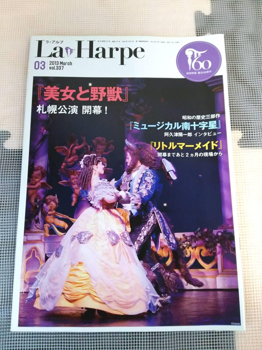 USED 劇団四季 会報誌「ラ・アルプ」 2013年3月号 美女と野獣/ミュージカル南十字星/リトルマーメイド