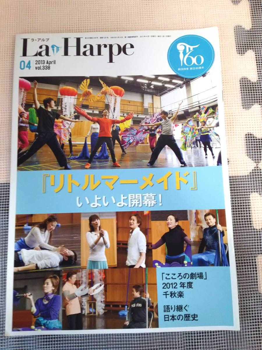USED 劇団四季 会報誌「ラ・アルプ」 2013年4月号 リトルマーメイド