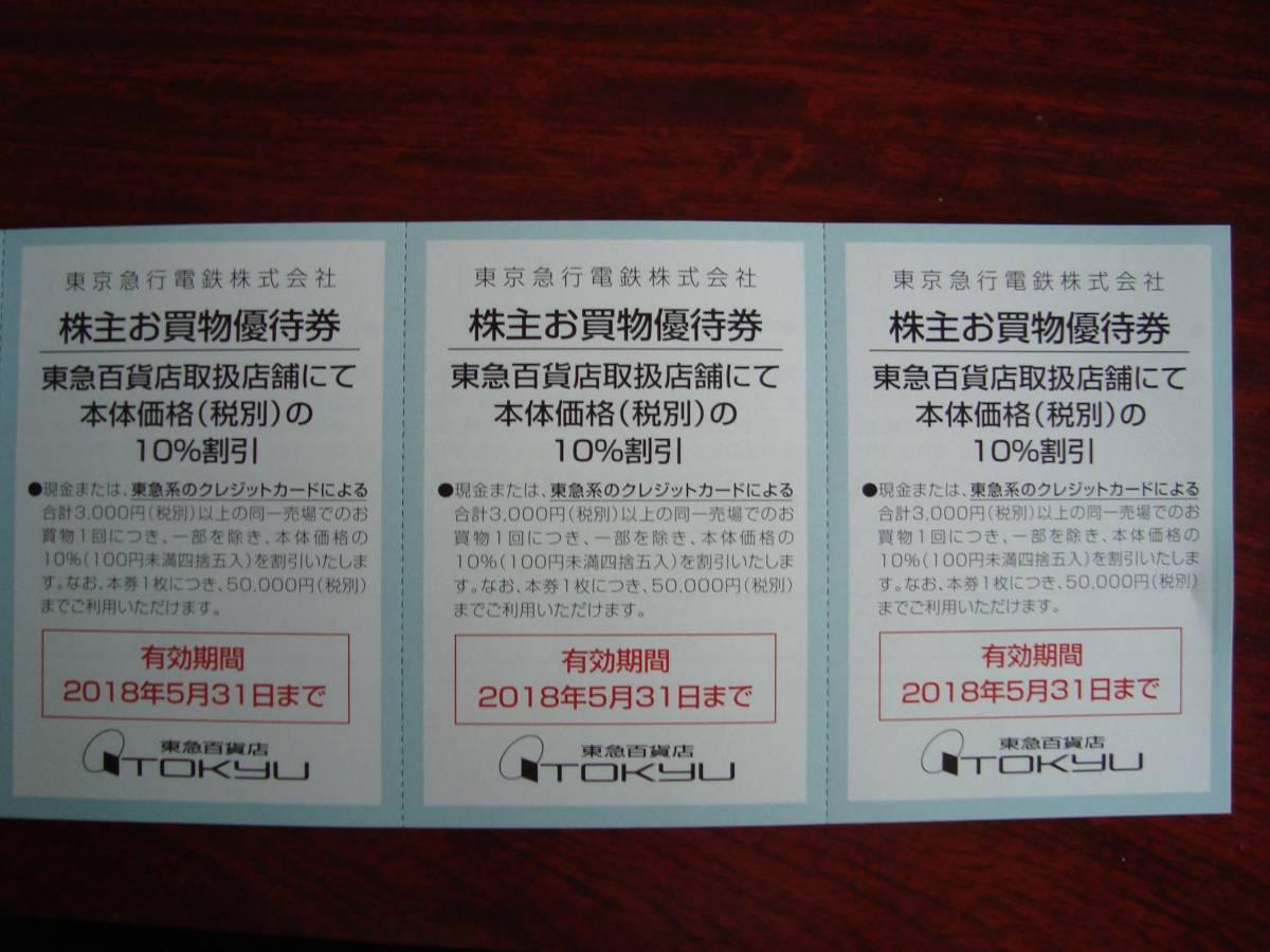 東急百貨店買い物割引券10枚