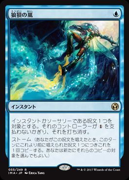 青/日本語/アイコニックマスターズ/  狼狽の嵐 数量5