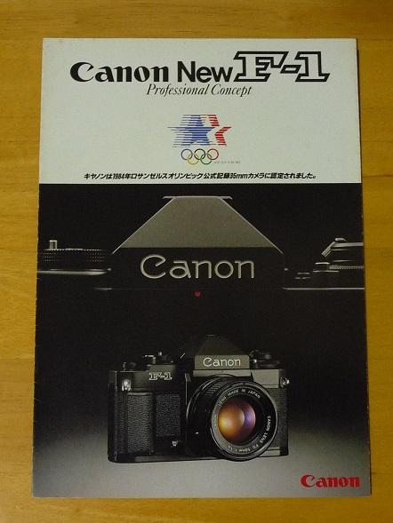【カタログのみ】キャノン Canon New F-1 カタログ
