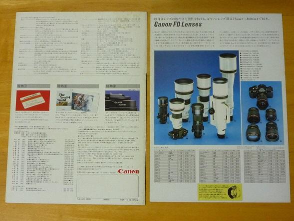 【カタログのみ】キャノン Canon New F-1 カタログ_画像5