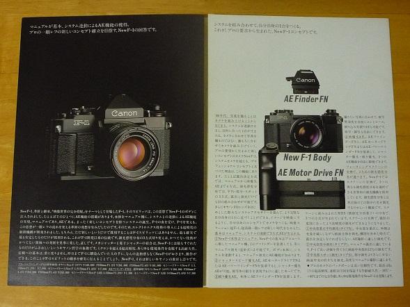 【カタログのみ】キャノン Canon New F-1 カタログ_画像2