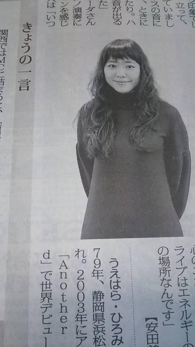 上原ひろみ★エドマール・カスタネーダ★11/8 毎日新聞