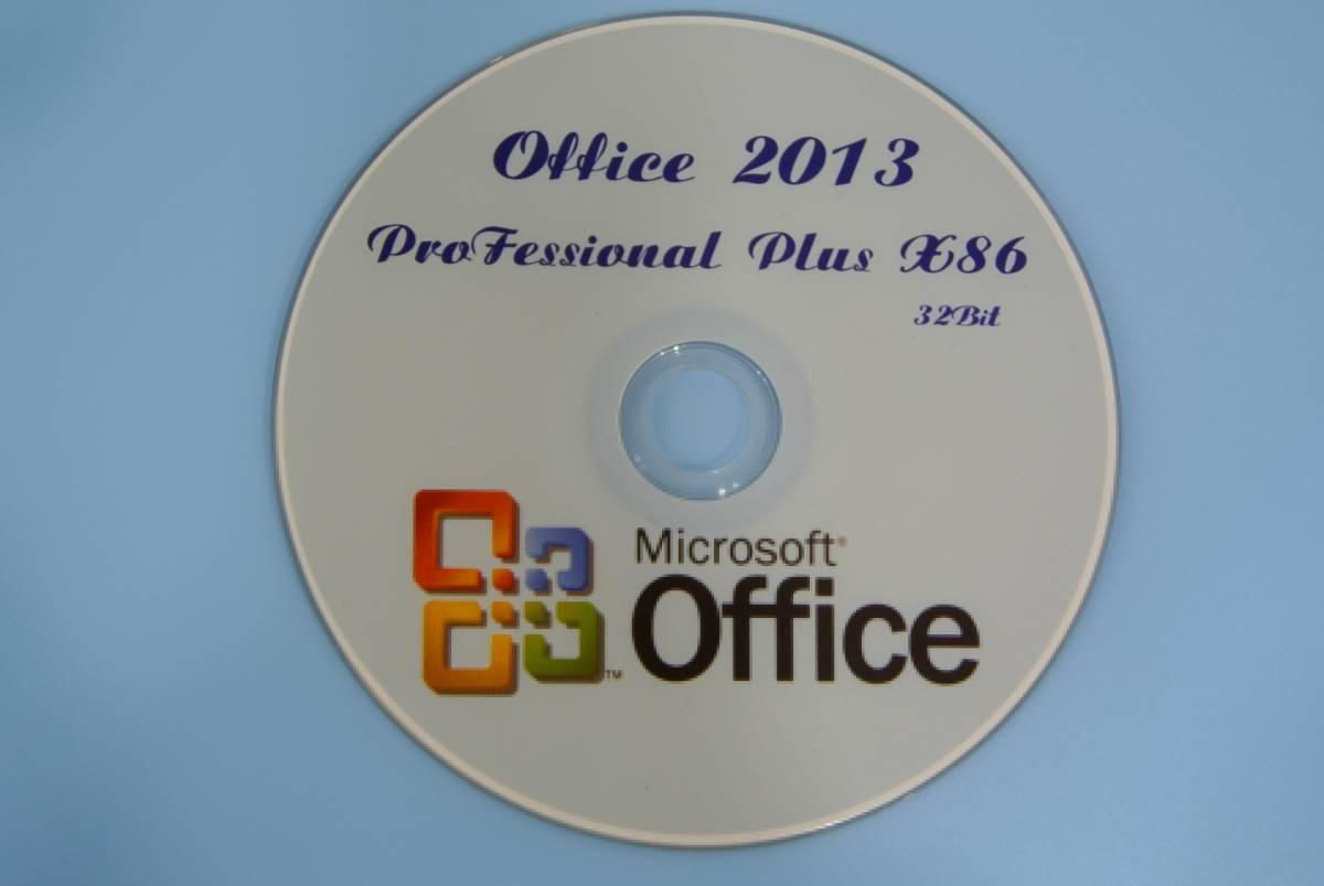 ★Office Professional Plus 2013 インストール用DVD32Bit版②★
