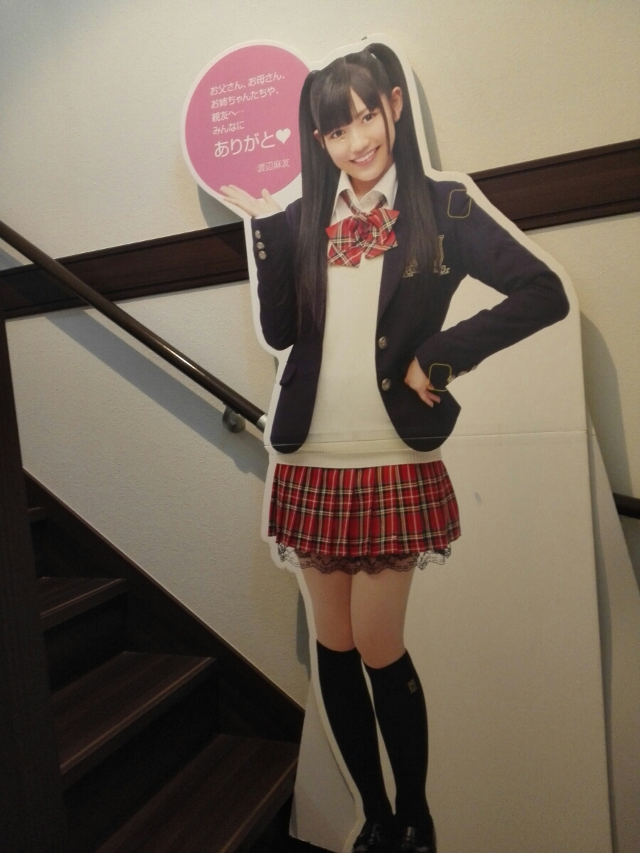 超 お宝 渡辺麻友 等身大 パネル バレンタイン 看板 制服 女子高生 渡り廊下走り隊 ポスター 一点モノ AKB48 まゆゆ ポップ