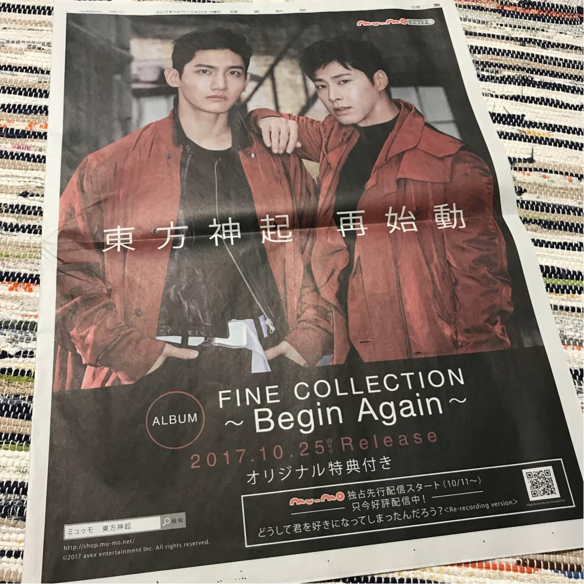 東方神起/読売新聞広告/ユンホ チャンミン/FINE COLLECTION~Begin Again~