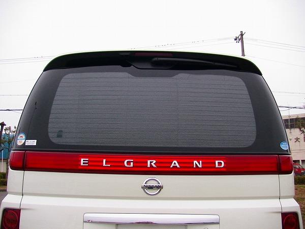 ◎エルグランド E51専用 フルセットサンシェード (税込)_画像6