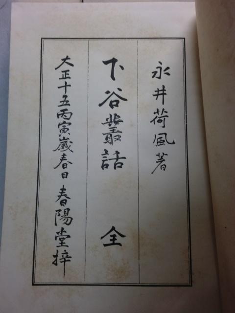 2冊同梱可●永井荷風『下谷叢話』大正15年初版函●天金_画像3