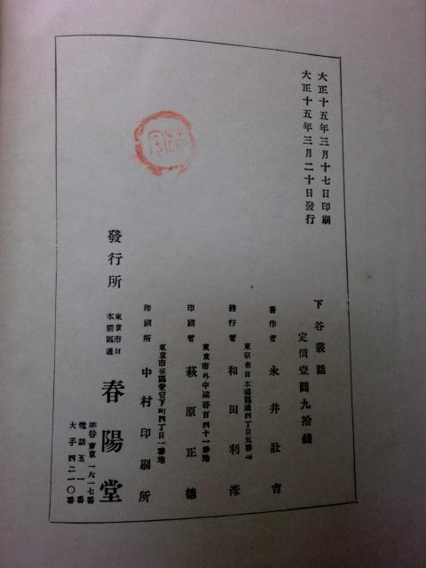 2冊同梱可●永井荷風『下谷叢話』大正15年初版函●天金_画像5