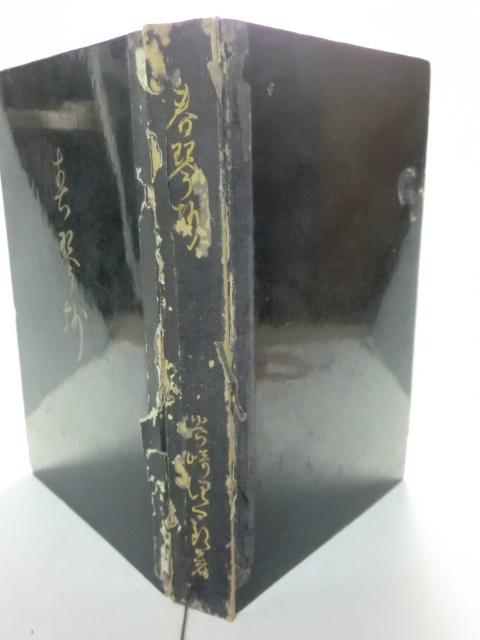 2冊同梱可●谷崎潤一郎『春琴抄』昭和年初版●元版_画像2
