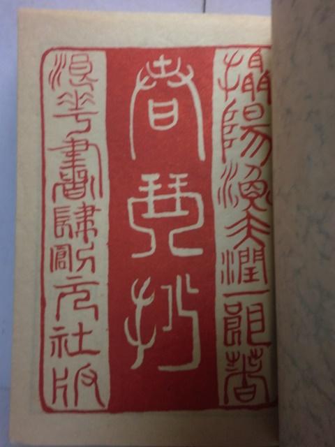 2冊同梱可●谷崎潤一郎『春琴抄』昭和年初版●元版_画像4