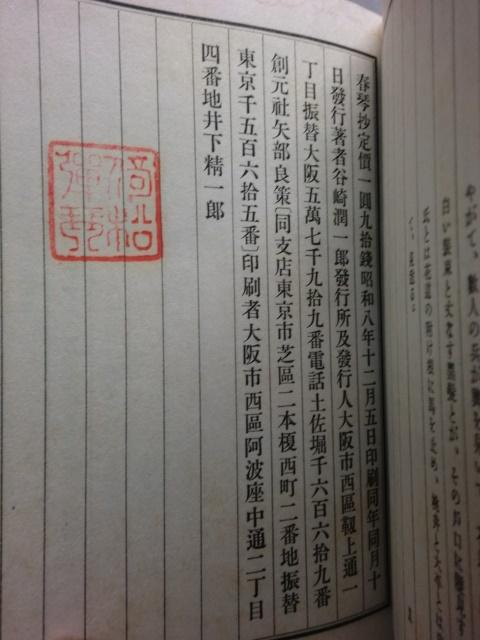 2冊同梱可●谷崎潤一郎『春琴抄』昭和年初版●元版_画像6