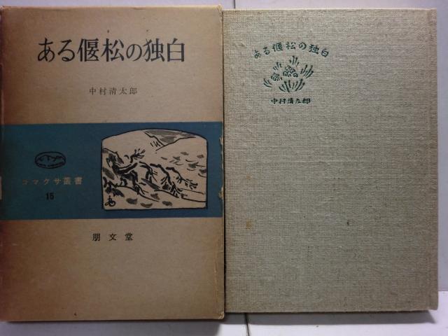 2冊同梱可●中村清太郎『ある〇松の独白』昭和35年初版函●