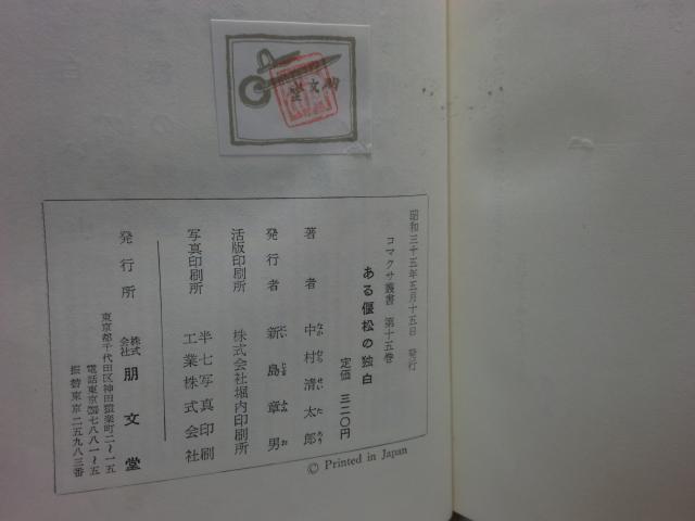 2冊同梱可●中村清太郎『ある〇松の独白』昭和35年初版函●_画像4