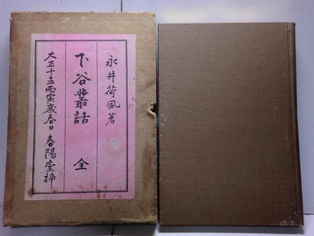 2冊同梱可●永井荷風『下谷叢話』大正15年初版函●天金