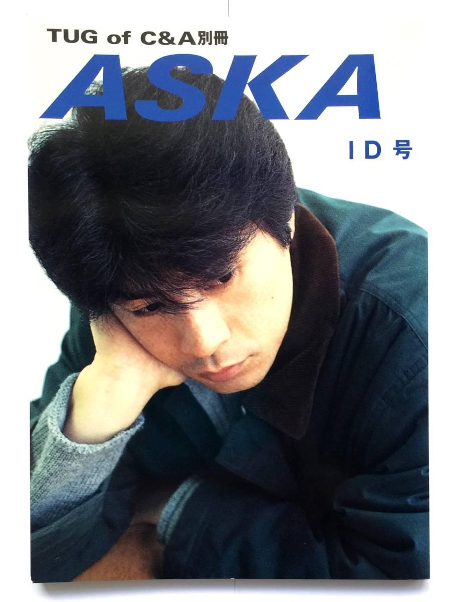 ■中古レア■ TUG of C&A別冊 ASKA ID号 計1点 ■ /チャゲアス チャゲ&飛鳥