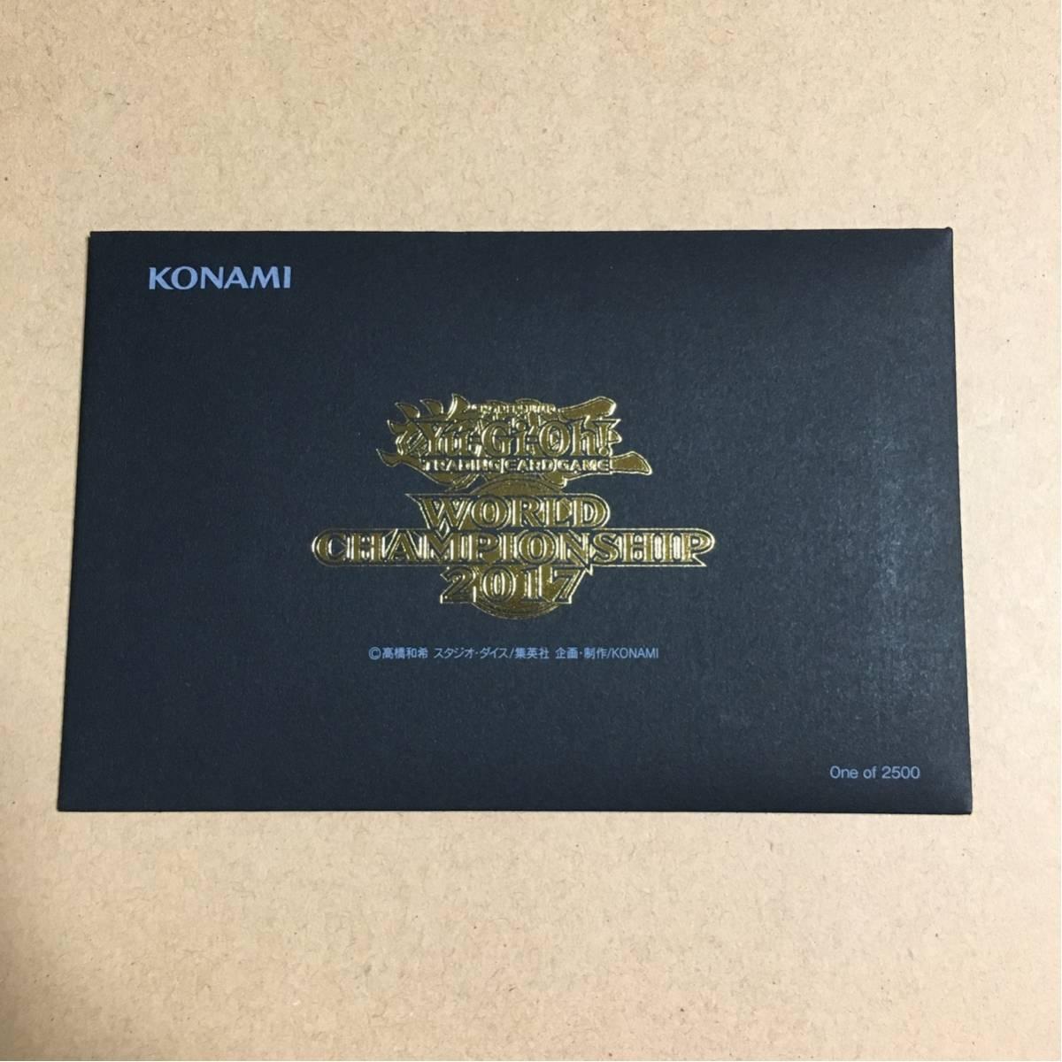 遊戯王 ワールドチャンピオンシップ 2017 WCS2017来場記念カード3枚セット 世界大会 新品未開封品 送料無料