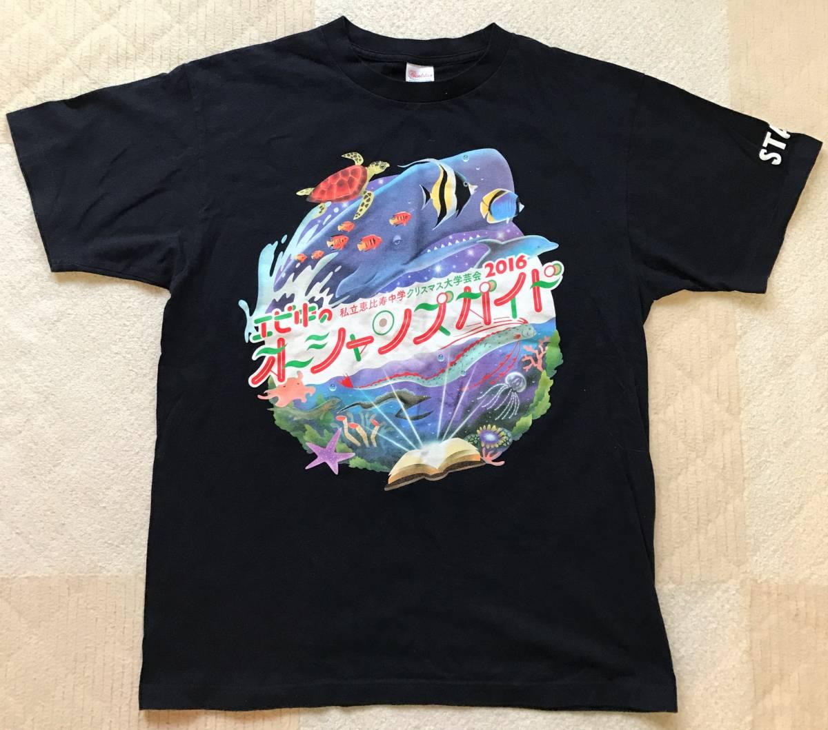 私立恵比寿中学 エビ中 2016 オーシャンズガイド スタッフ Tシャツ ライブグッズの画像