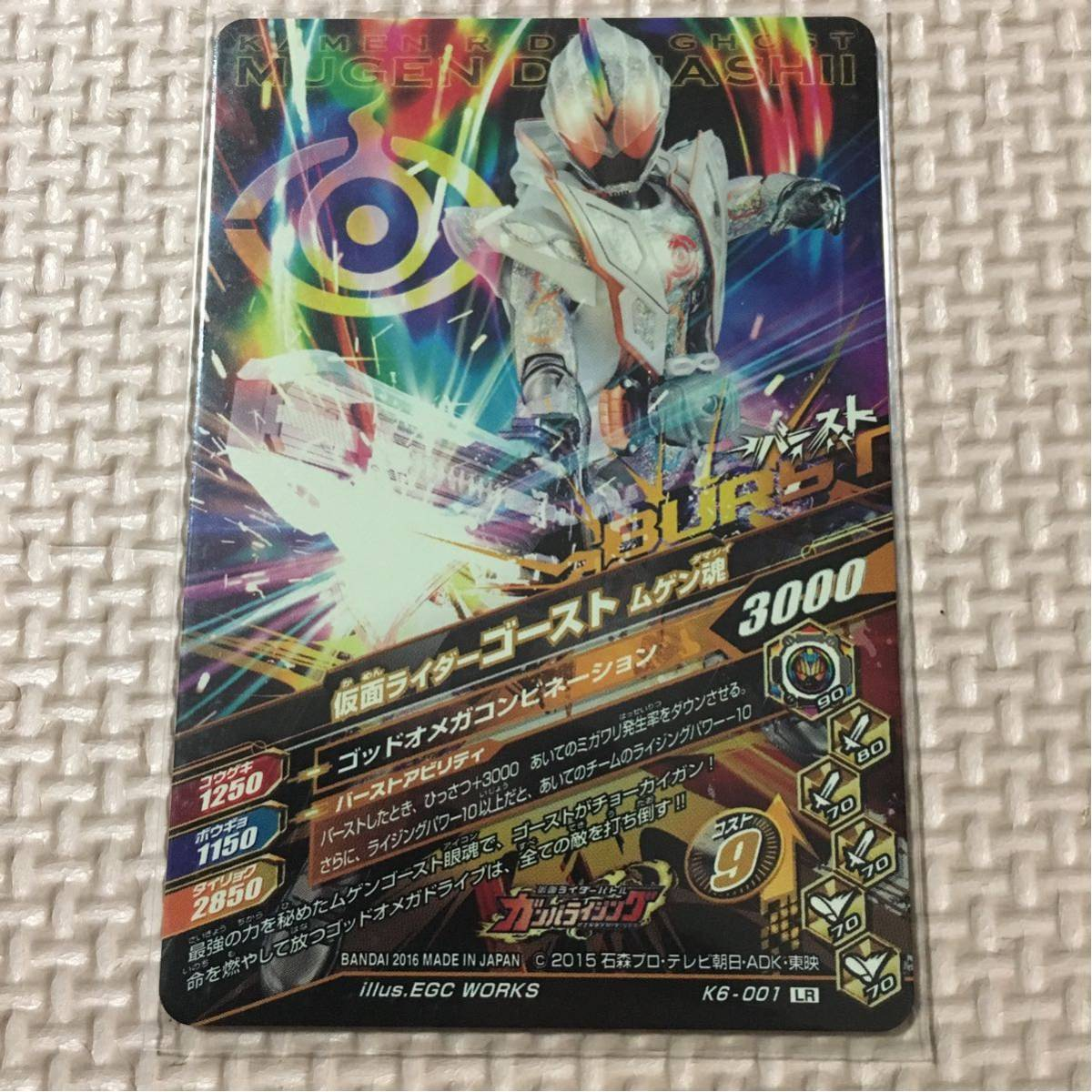 ガンバライジング K6弾 LR 仮面ライダーゴースト ムゲン魂_画像2