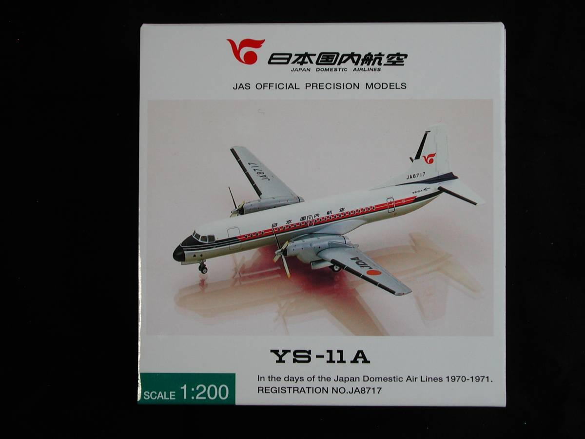 ★ JDA YS21127 ★ 新品 JAS 正規品 日本国内航空 あそ YS-11A-500 JA8717 1/200 1:200 JALUX YS 11_画像1